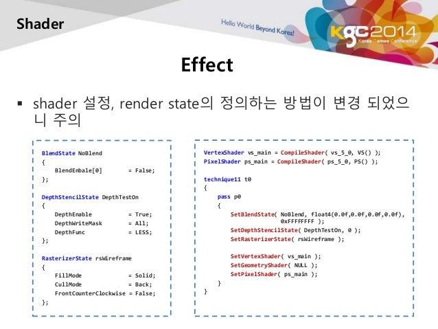Effect  Shader   shader 설정, render state의 정의하는 방법이 변경 되었으  니 주의  BlendState NoBlend  {  BlendEnbale[0] = False;  };  Dept...