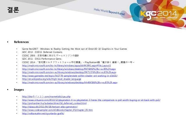 결론   References  • Game fest2007 : Windows to Reality: Getting the Most out of Direct3D 10 Graphics in Your Games  • GDC ...
