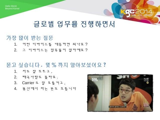 KGC 2014 Hwang Seonpill Line Game Global Slide 3