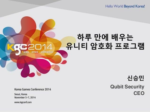 하루 만에 배우는 유니티 암호화 프로그램 신승민 Qubit Security CEO
