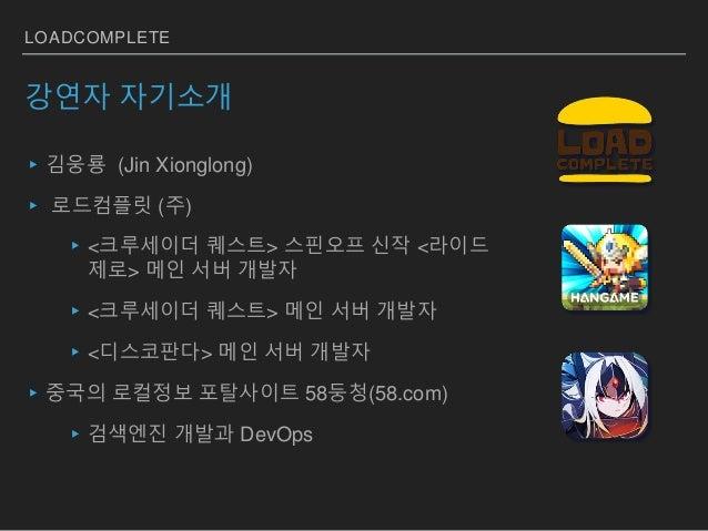 KGC 2016: HTTPS 로 모바일 게임 서버 구축한다는 것 - Korea Games Conference Slide 2
