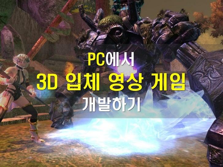 PC에서3D 입체 영상 게임   개발하기