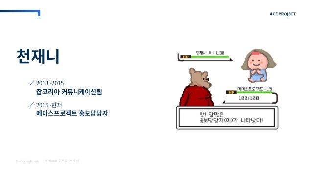 게임개발사에 홍보담당자가 필요한 이유 /2016kgc강연 Slide 2