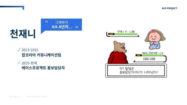 게임개발사에 홍보담당자가 필요한 이유 /2016kgc강연 Slide 3