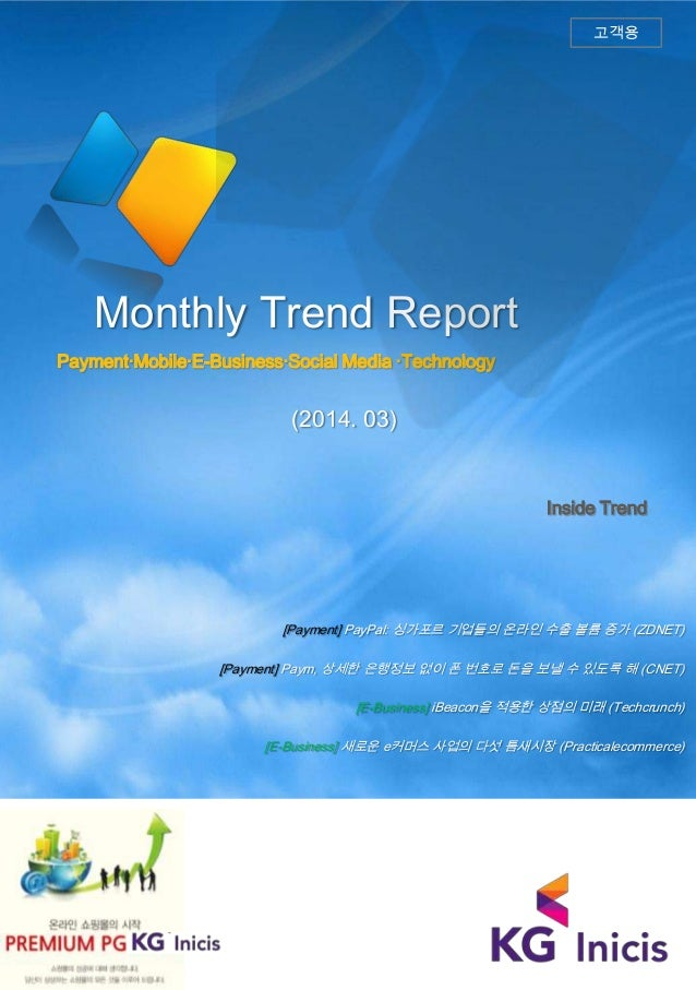 Monthly Trend Report Payment·Mobile·E-Business·Social Media ·Technology Inside Trend 고객용 (2014. 03) [Payment] PayPal: 싱가포르...