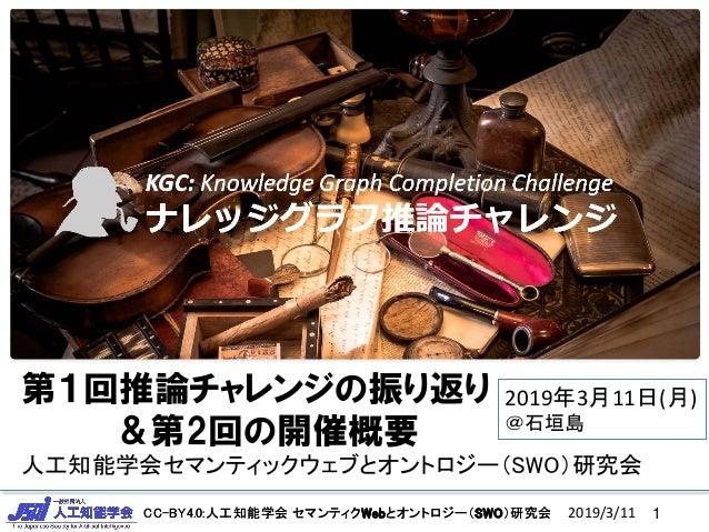 CC-BY4.0:人工知能学会 セマンティクWebとオントロジー(SWO)研究会CC-BY4.0:人工知能学会 セマンティクWebとオントロジー(SWO)研究会 第1回推論チャレンジの振り返り &第2回の開催概要 人工知能学会セマンティックウェ...