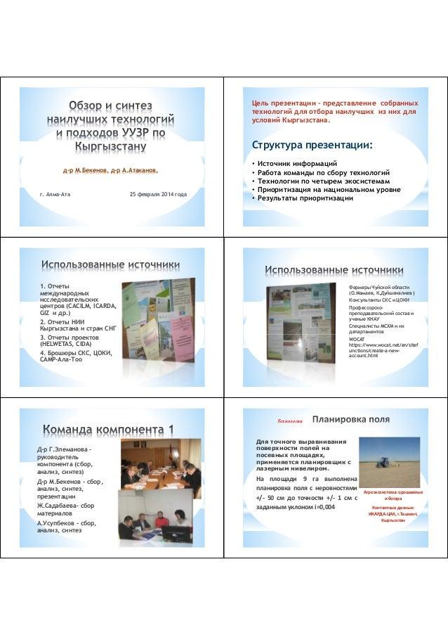 д-р М.Бекенов, д-р А.Атаканов,  г. Алма-Ата 25 февраля 2014 года  Цель презентации – представление собранных  технологий д...