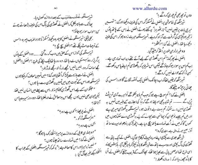 khaak aur khoon dirt and blood by naseem hijazi part 1