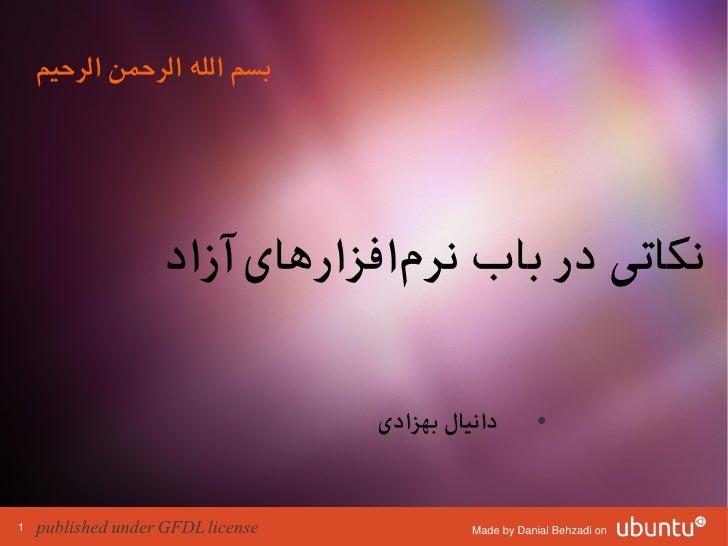 بسم الله الرحمن الرحیم                    نکاتی در باب نرمافزارهای آزاد                                 ا          ...