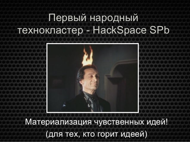Первый народныйтехнокластер - HackSpace SPbМатериализация чувственных идей!(для тех, кто горит идеей)