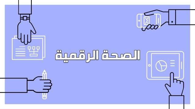 استراتيجيات ومدرب مستشار اجتماعي تواصل االجتماعية المنصات على متواجد إسمتحت @Shusmo 2
