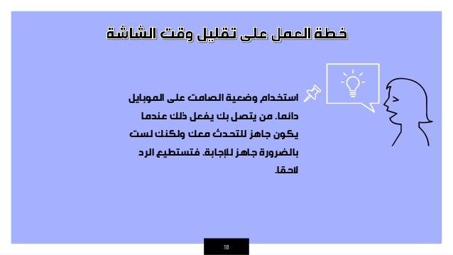 19 عبدال علي نصائح