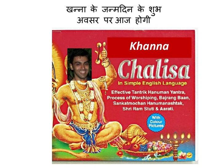 Ram Chalisa Pdf