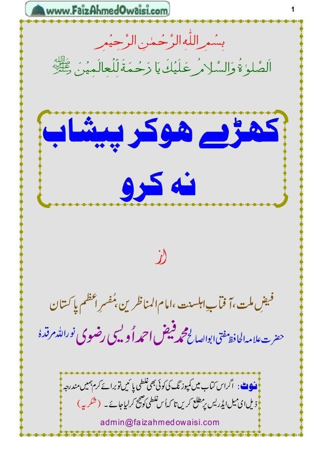 Kharay ho-kar-peshab-na-karo