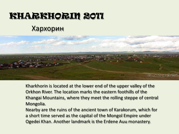 KHARKHORIN 2011<br />Хархорин<br />Kharkhorin is located at the lower end of the upper valley of the Orkhon River. The loc...