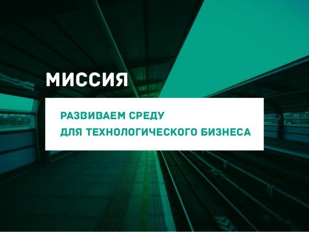 Kharkiv IT cluster IT Open Air Meet Up presentation Slide 2