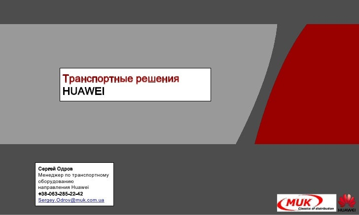 Транспортные решения        HUAWEIСергей ОдровМенеджер по транспортномуоборудованиюнаправления Huawei+38-063-285-22-42Serg...
