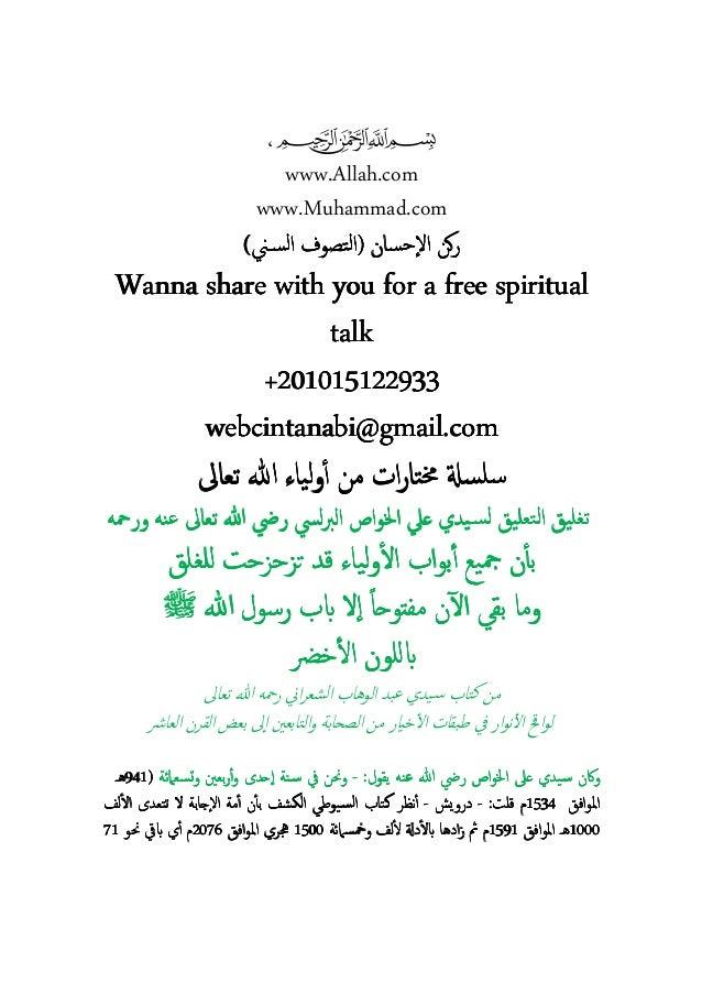 ،﷽ www.Allah.com www.Muhammad.com ٕﺣﺴﺎنﻻا ̠ﻦرٕﺣﺴﺎنﻻا ̠ﻦرٕﺣﺴﺎنﻻا ̠ﻦرٕﺣﺴﺎنﻻا ̠ﻦر))))...