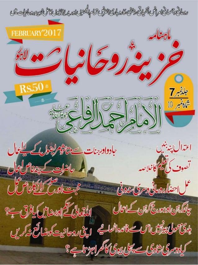 Khazina e-ruhaniyaat (feb'17)