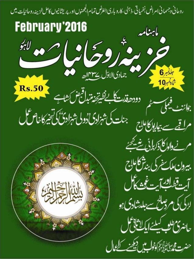 Khazina e-ruhaniyaat (feb'2016)