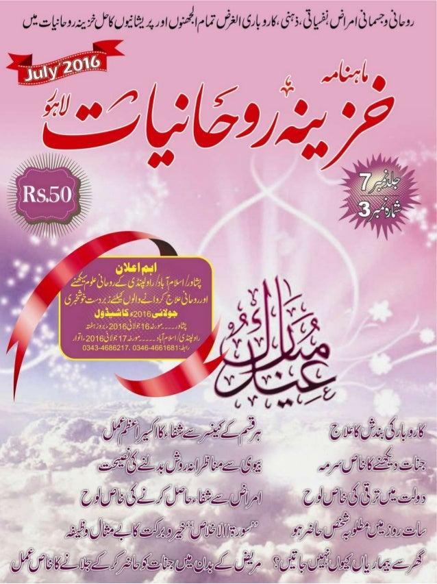 Khazina e-ruhaniyaat jul'2016