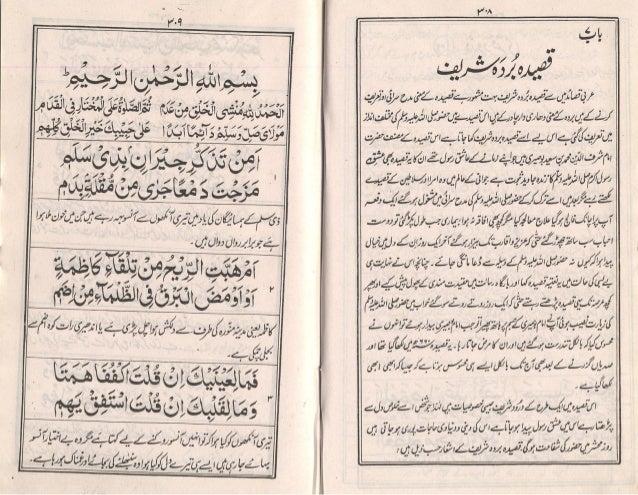 Khazina e darood shareef with qasida burdah by Allama Alam Faqri