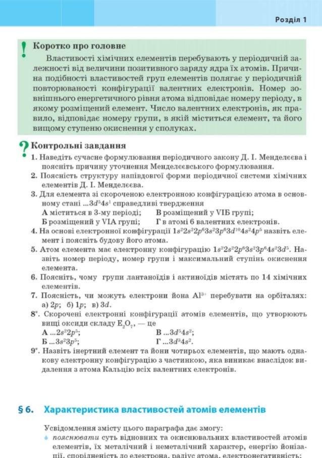 гдз 10 клас хімія профільний рівень буринська депутат чайченко