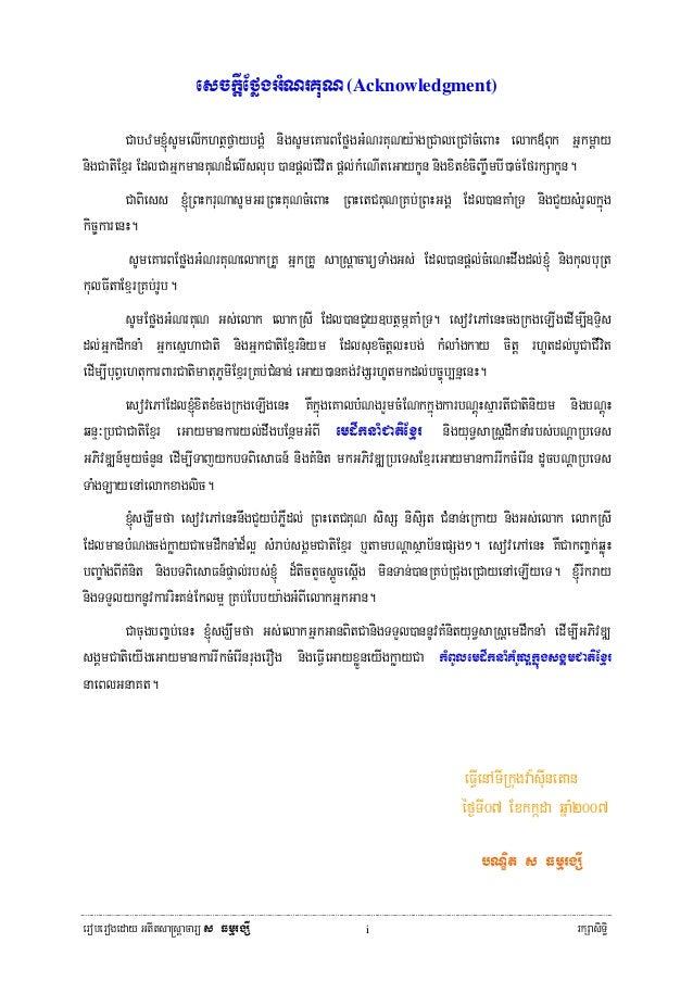 esckIþEføgGMNrKuN (Acknowledgment)           Cabzm´sUmelIkhtßfVaybgÁM nigsUmeKarBEføgGMNrKuNy:agRCaleRCAcMeBaH elak«Buk Gñ...