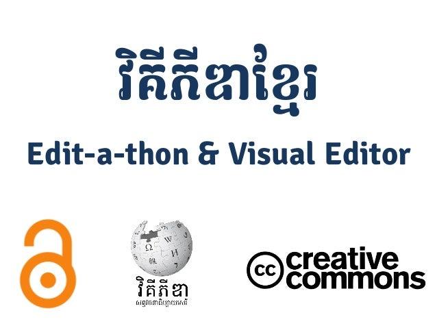 វិគីភីឌា មែរ ខ្  Edit-a-thon & Visual Editor