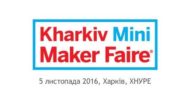 5 листопада 2016, Харків, ХНУРЕ