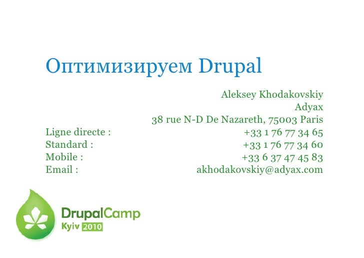 Оптимизируем Drupal                                 Aleksey Khodakovskiy                                                Ad...