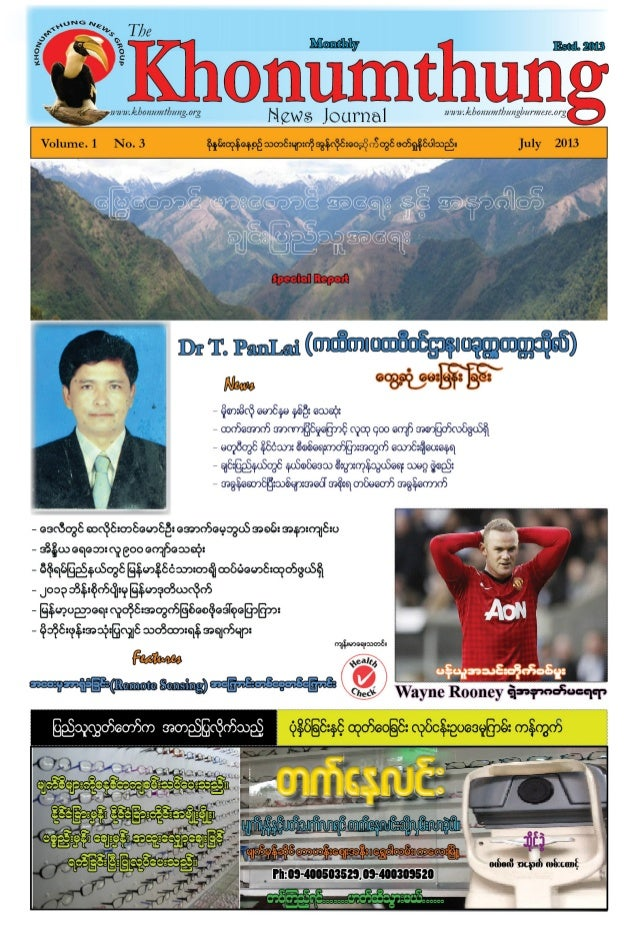 July 2013 - Vol.1 No.3 LOCAL News Journal KHONUMTHUNG 3 2013 - 2014 ynmoifESpfawmh paeygjyD/ eHeufwkdif; jzLpdrf; ausmif;0...