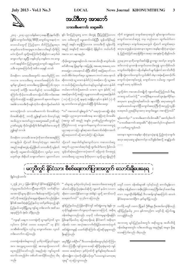 Khonumthung journal July 2013 Slide 3