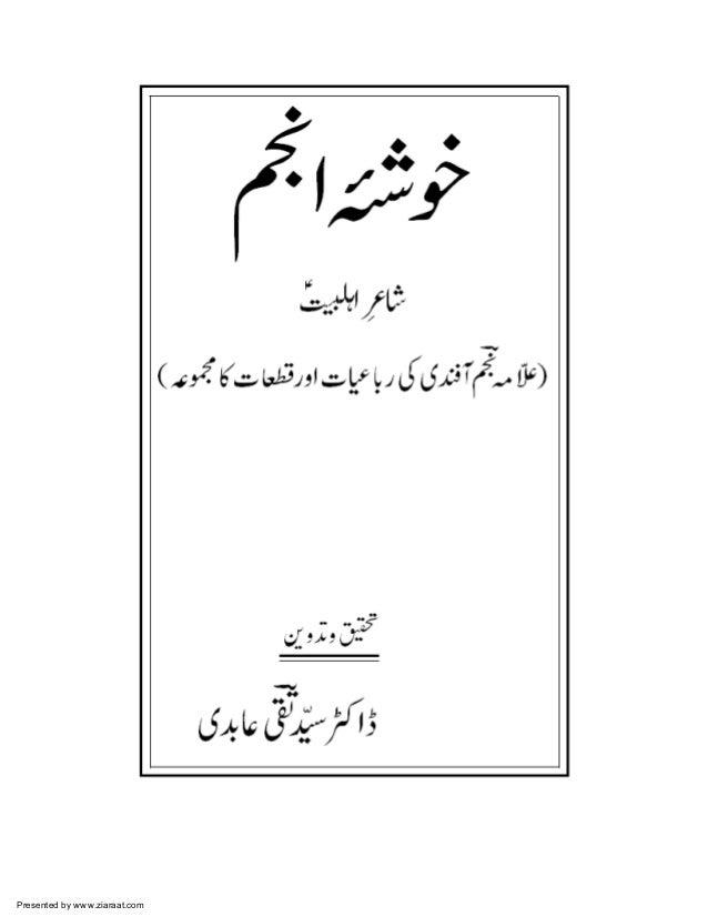 Presented by www.ziaraat.com