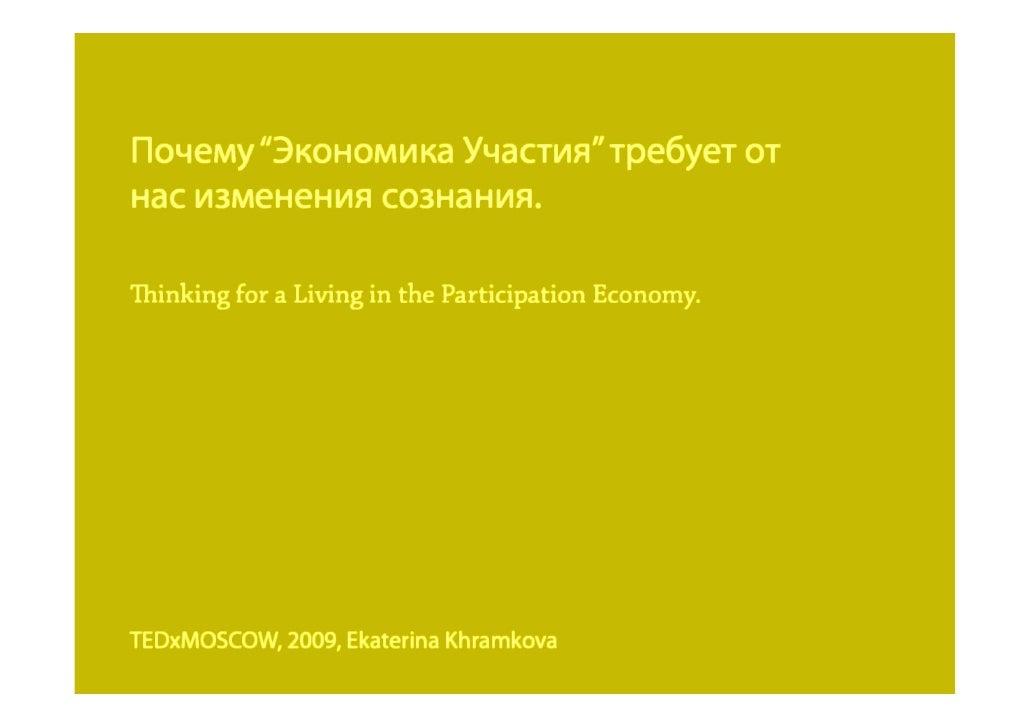 Flickr 302579586_5833ae38fb_o.jpg     TEDxMoscow, May 2009, Ekaterina Khramkova                                 2