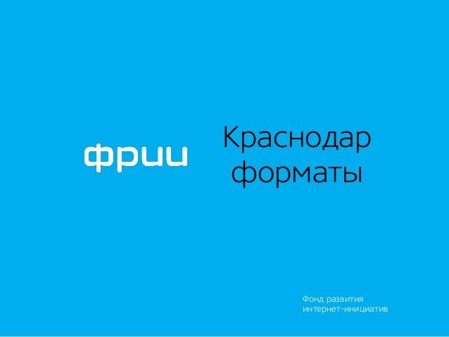 Фонд развития интернет-инициатив Краснодар форматы