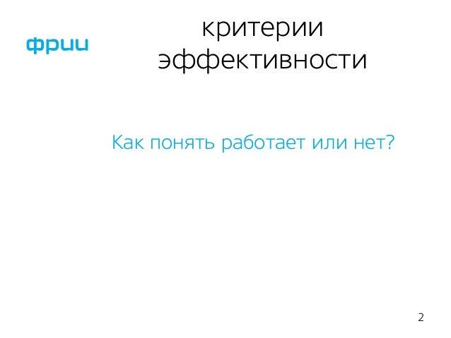 hse{sun} Кейсы развития стартап-сообществ в регионах: что работает и что точно НЕ работает, Оксана Хромова Slide 2