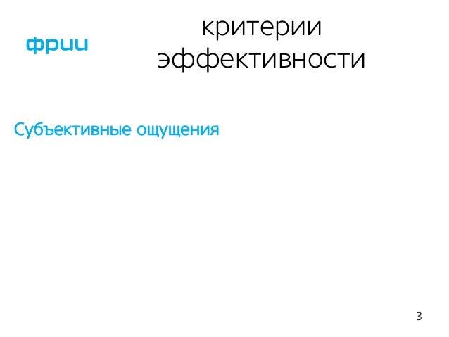 hse{sun} Кейсы развития стартап-сообществ в регионах: что работает и что точно НЕ работает, Оксана Хромова Slide 3