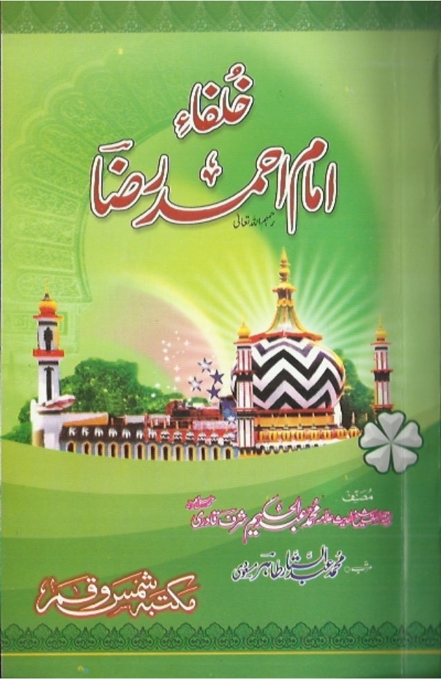 Khulafa e imam ahmad raza by sharaf qadri