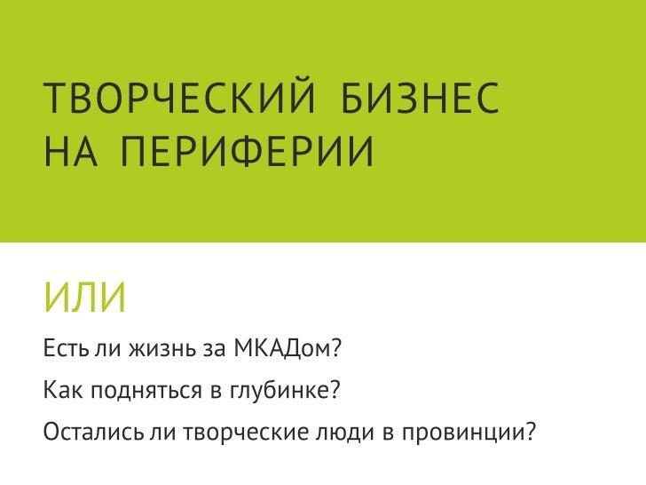 Andrey Khusid for II Creative Economy forum