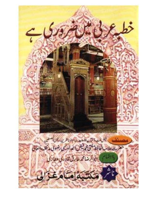 Khutba arabi main zaroori hey  faiz ahmad owaisi(r.a)