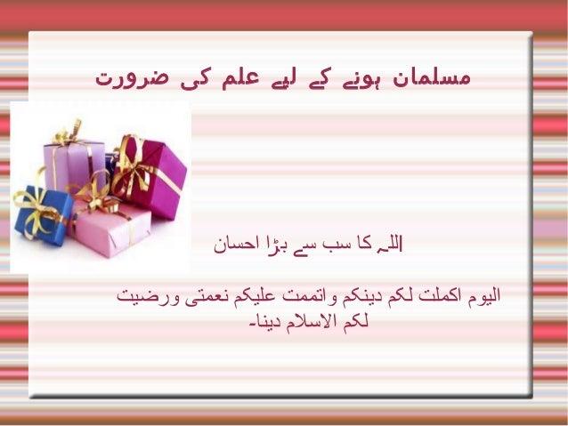 مسلمان ہونے کے لیے علم کی ضرورت            اللہ کا سب سے بڑا احسان الیوم اکملت لکم دینکم واتممت علیکم نعمتی ورضیت   ...