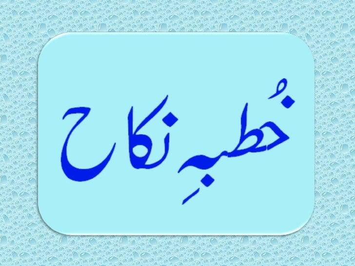 Khutbah Nikah Arabic Pdf