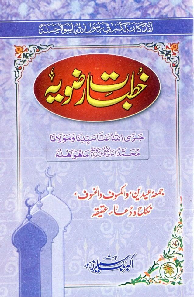 Khutba Juma Book