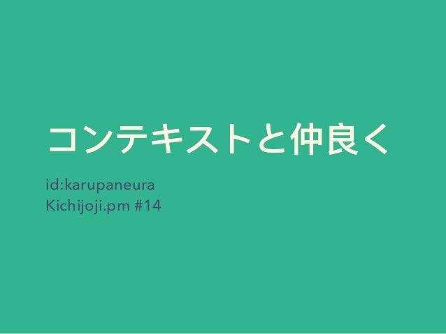 コンテキストと仲良く id:karupaneura Kichijoji.pm #14