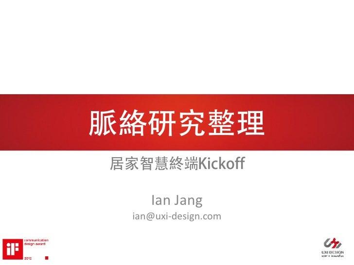 Ian Jangian@uxi-design.com