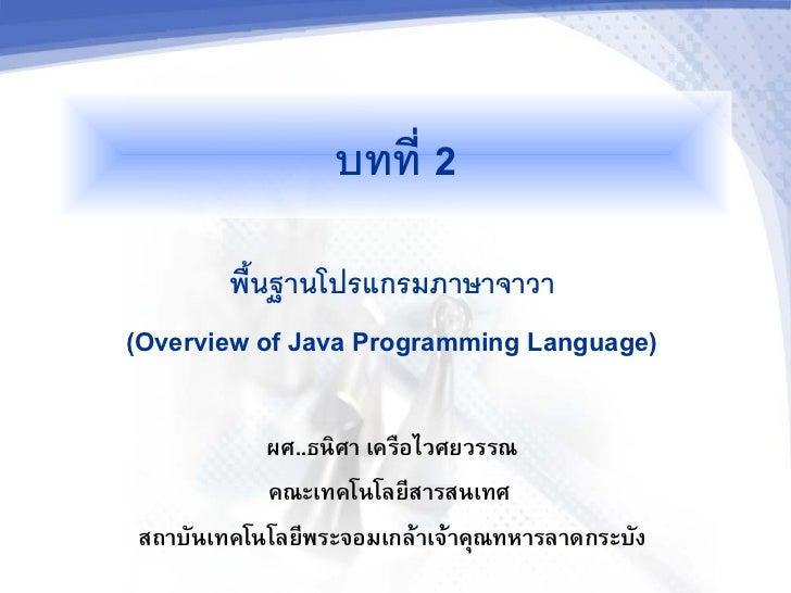 บทท 2         พนฐานโปรแกรมภาษาจาวา (Overview of Java Programming Language)             ผศ..ธนศา เครอไวศยวรรณ            คณ...
