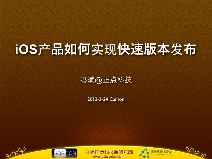 iOS产品如何实现快速版本发布     冯斌@正点科技      2012-3-24 Canton