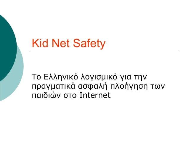 Kid Net Safety Το Ελληνικό λογισμικό για την πραγματικά ασφαλή πλοήγηση των παιδιών στο Internet