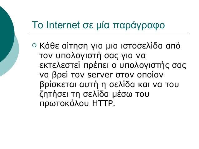 Το Internet σε μία παράγραφο  Κάθε αίτηση για μια ιστοσελίδα από τον υπολογιστή σας για να εκτελεστεί πρέπει ο υπολογιστή...